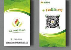 绿色微信企业名片