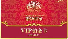 VIP铂金会员卡