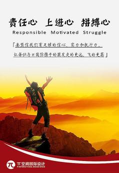 拼博心企业文化墙海报