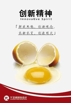 创新精神企业文化墙海报