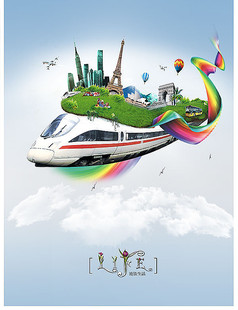 地铁生活创意海报