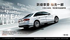 奥迪A4L汽车海报