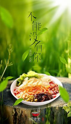 营养美食海报