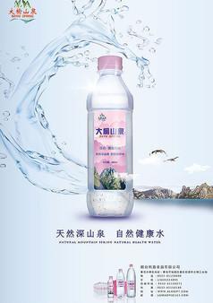 纯净水宣传海报