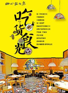 吃货食光餐厅海报