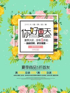 日系小清新促销海报模板PSD图