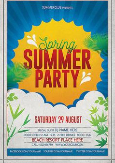 酒吧夏季主题派对海报