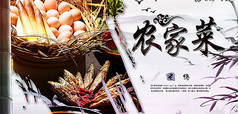 农家菜宣传海报