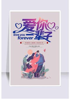 大气七夕情人节宣传海报