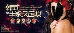 韓式半永久定妝宣傳海報