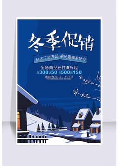 大气蓝色简约冬季宣传海报
