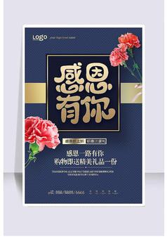 大气蓝色精美感恩节宣传海报