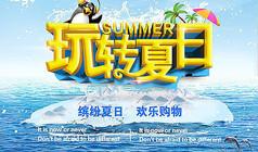 玩转夏日购物海报