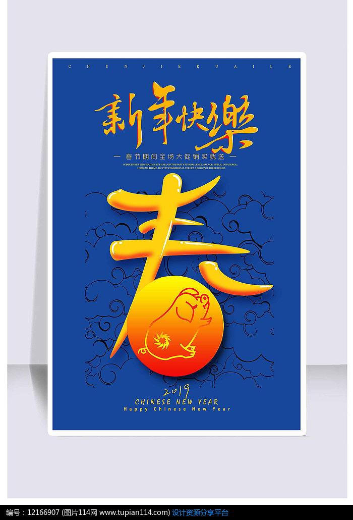 大气蓝色春节宣传海报