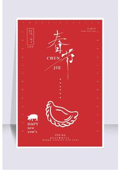 大气简约手绘春节宣传海报
