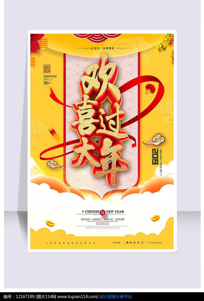 大气新年春节元旦宣传海报
