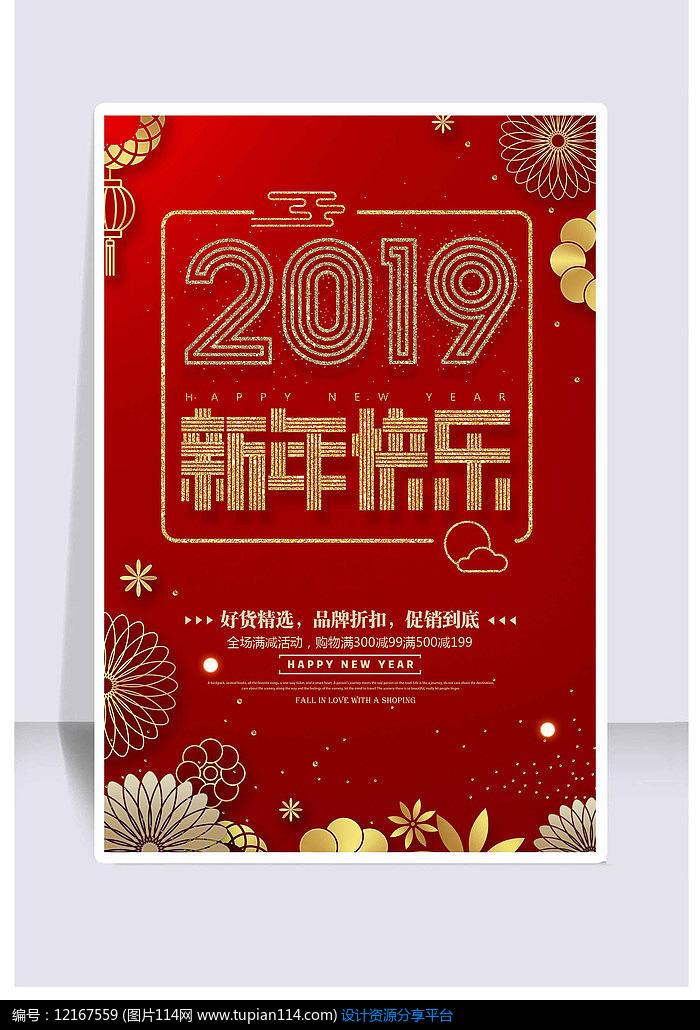 大气春节新年快乐宣传海报