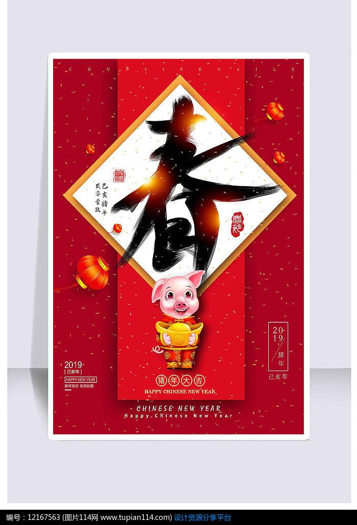 大气红色喜庆春节宣传海报