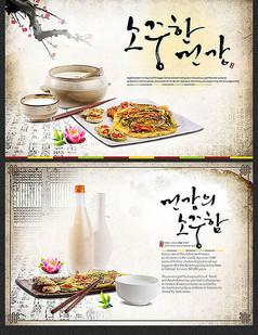 韩国复古美食海报