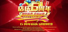 店庆6周年促销海报