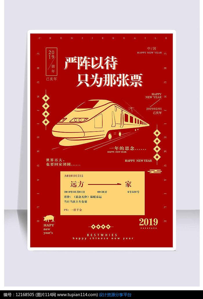 大气春节回家海波宣传海报