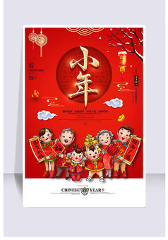 大气春节小年宣传海报