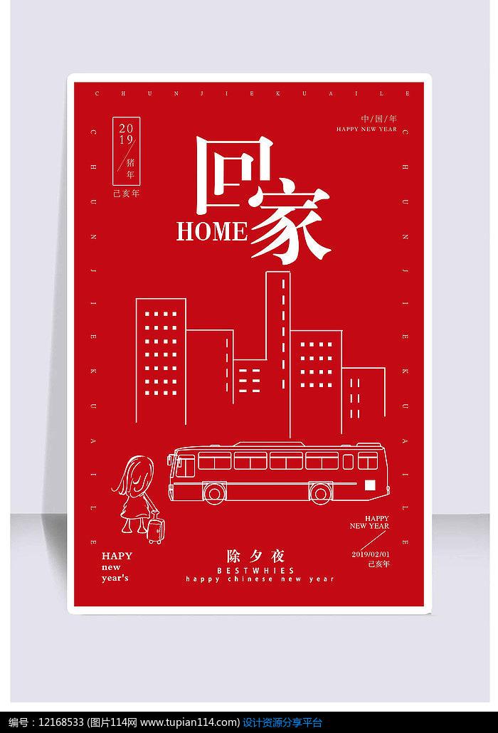 大气春节回家插画宣传海报