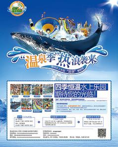 水上乐园温泉季活动宣传单