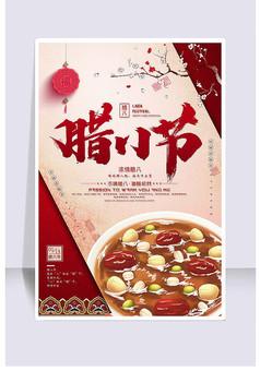 大气腊八节节日宣传海报