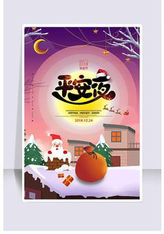 大气唯美圣诞节平安夜宣传海报