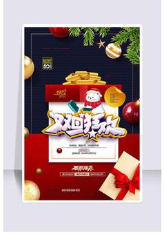 大气狂欢圣诞节元旦宣传海报