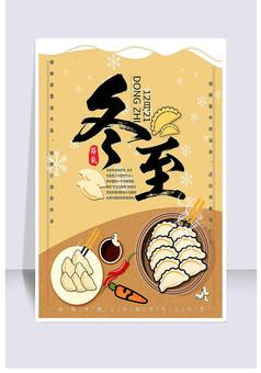 大气手绘冬至吃饺子宣传海报