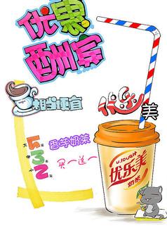 奶茶店优惠酬宾pop海报