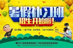 暑假补习班招生海报