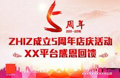 5周年店庆海报