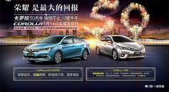 卡罗拉荣耀50周年宣传海报