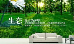 生态都市地产广告