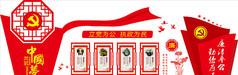 中国梦廉洁奉公文化墙