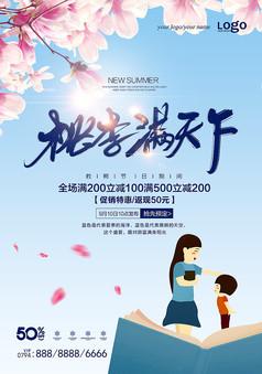 桃李满天下教师节平面设计海报图