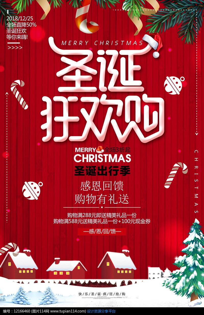 圣诞狂欢购促销海报PSD模板图