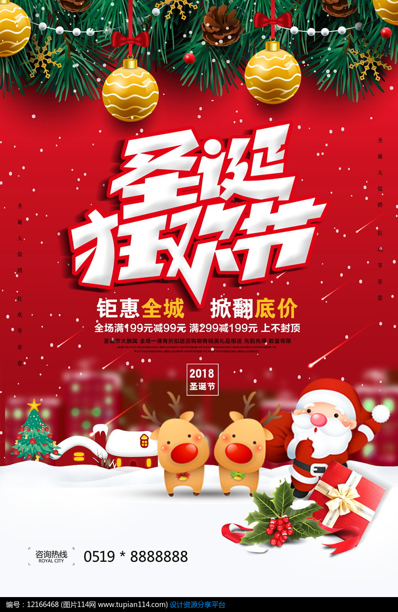 圣诞狂欢节日海报素材模板图