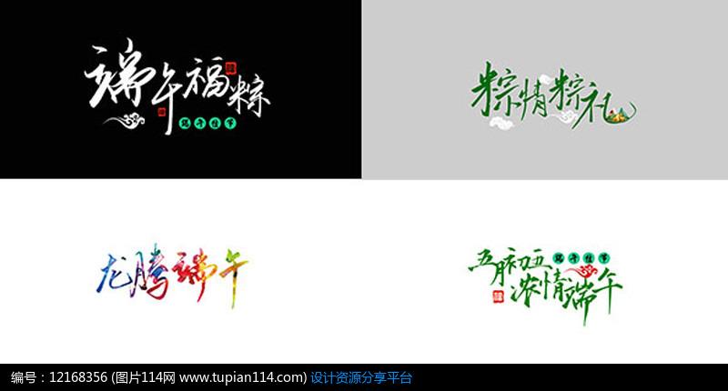 端午福粽字体节日元素
