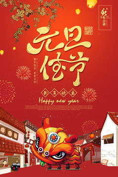 新年快乐海报模板素材矢量图