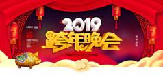 2019跨年晚会背景海报展板