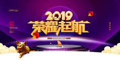 2019励志公司年会展板背景图