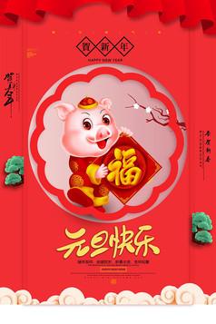 猪年福字快乐海报模板素材图