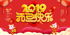 2019年猪年元旦节海报模板新年促销海报PSD分层矢量图设计素材 (1)