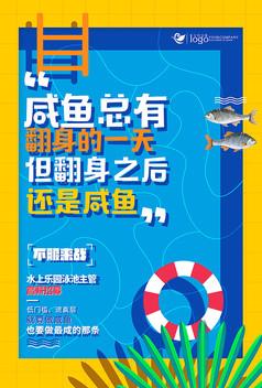 时尚小清新文艺平面海报设计模板PSD分层矢量图设计素材 (70)