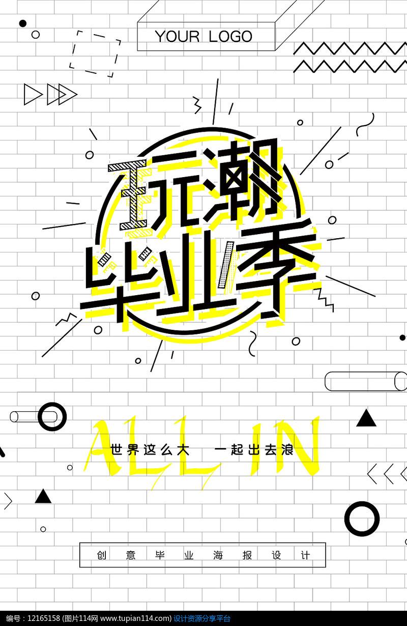 时尚小清新文艺平面海报设计模板PSD分层矢量图设计素材 (71)