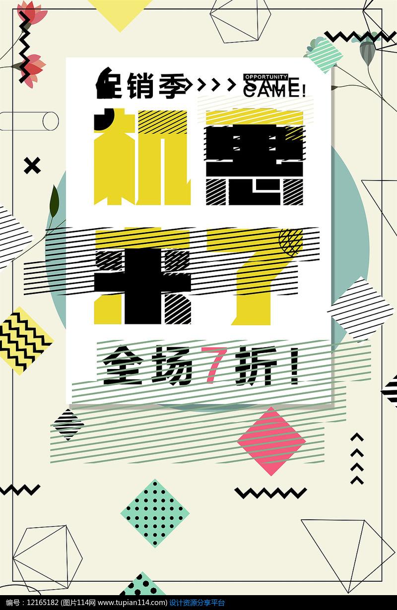小清新促销创意海报设计模板素材